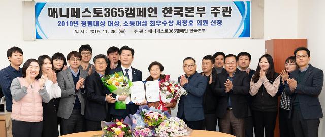 인천시의회 서정호 의원, 매니페스토 청렴부문 대상·소통부문 최우수상 수상