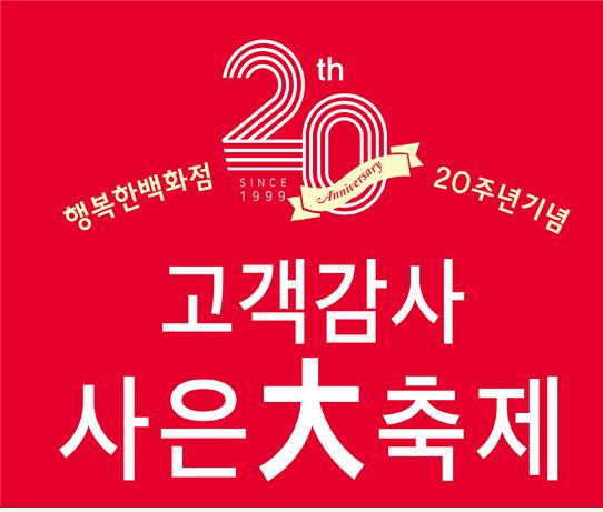 중기유통센터, 행복한백화점 개점 20주년 기념 '고객감사 대축제' 진행