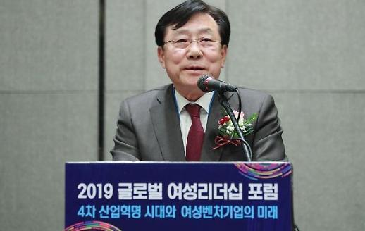 Thời báo kinh tế Aju tổ chức Diễn đàn lãnh đạo phụ nữ toàn cầu 2019 lần thứ nhất