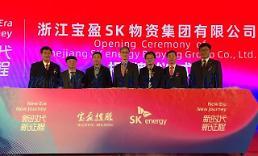 .SK能源投资4.5亿元 联手浙江宝盈成立沥青合资公司 .