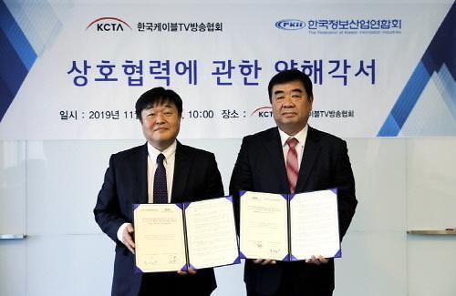 한국정보산업연합회, 대학생 취업연계 고도화 위한 MOU추진