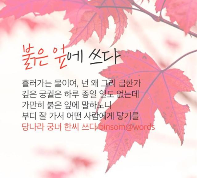 [빈섬의 시샘]붉은 잎에 부친 궁녀의 러브레터와 사랑의 운명