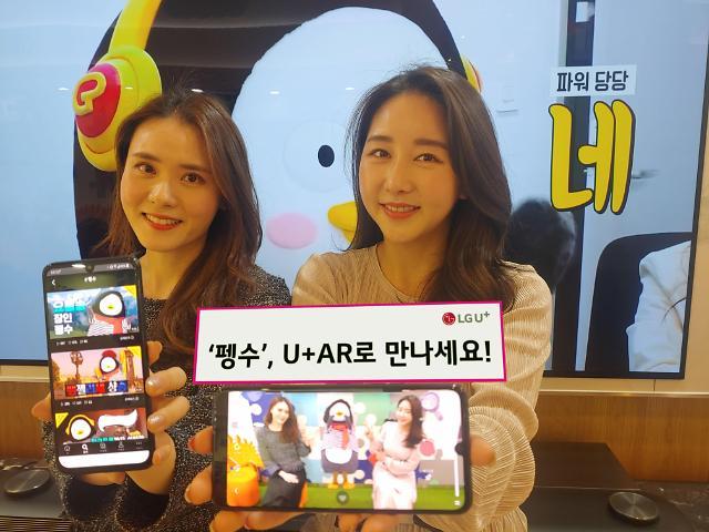 LG유플러스, 100만 유튜버 펭수 AR로 선보인다