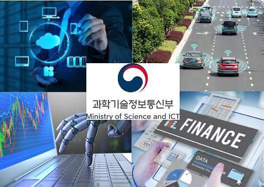 자율주행차·스마트공장 미리 경험한다… 5G 버티컬 서밋 2019 개최