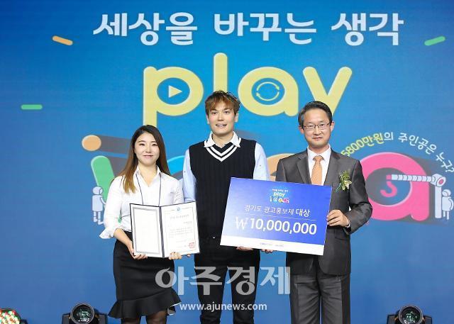 경기도, 광고홍보제 'PLAY idea' 컨퍼런스 및 시상식 성료