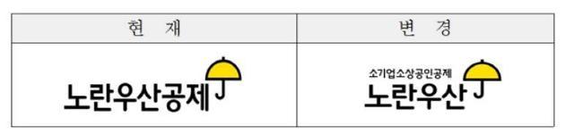 소기업 소상공인공제 BI '노란우산'으로 변경