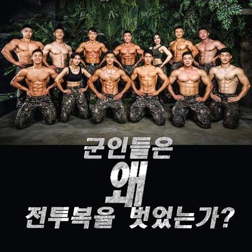 순직·부상 장병 위한 육군 몸짱 달력, 돌연 판매 중단