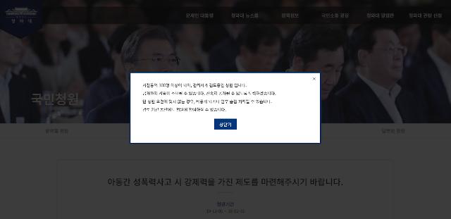성남 어린이집 가해 아동 부모, 해명글로 누리꾼 또 다시 술렁