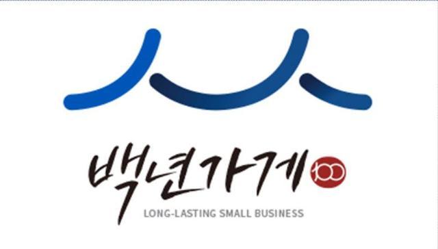 인천 백년가게 4곳 선정…소상공인의 성공모델