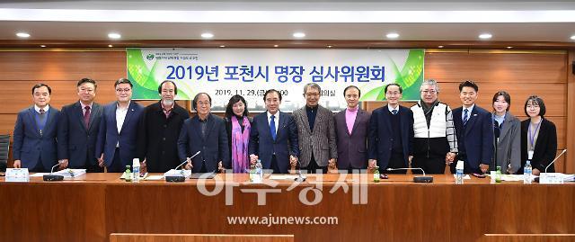 포천시, 2019년 공예 명장에 김인영 태극나전 대표 선정