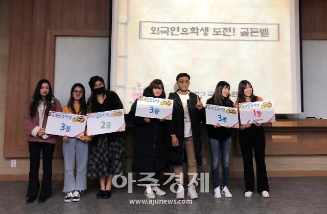 광주대 외국인 유학생 도전! 골든벨 대회 열어