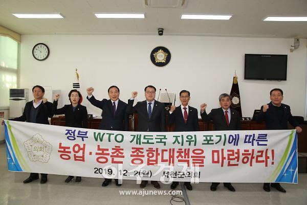 서천군의회, ' WTO 개발도상국 지위 포기