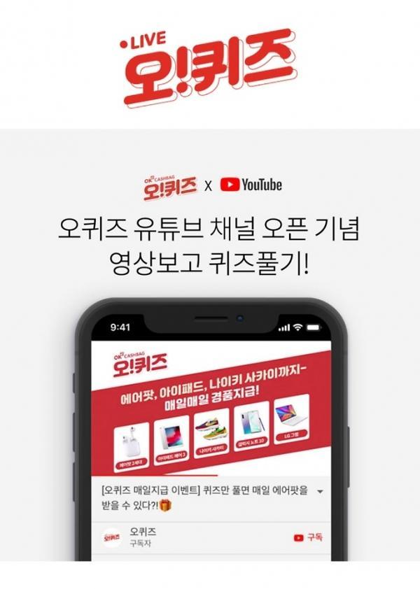 오퀴즈, 유투브 채널 오픈기념 영상 퀴즈 정답은?