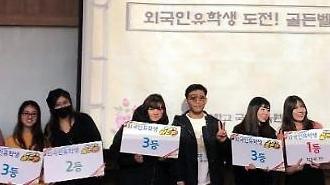 Trường Đại học Kwangju tổ chức cuộc thi 'Thử thách Rung Chuông Vàng' cho du học sinh
