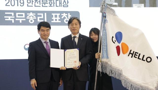 고성 산불 대응 CJ헬로, 안전문화대상 최우수상 수상