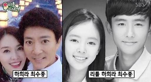 """최수종♥하희라 아들·딸 모습은? """"내 아이들 교육 방식은..."""""""