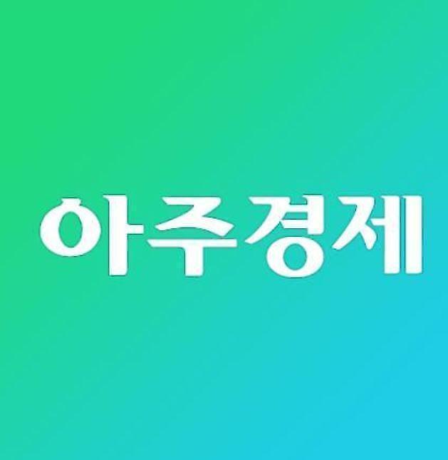 [아주경제 오늘의 뉴스 종합] 한국당 당직자 35명 사퇴 선언… 당 쇄신 차원 外
