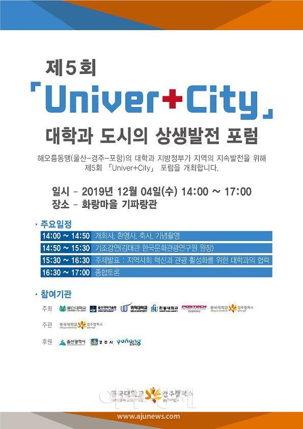동국대 경주캠퍼스, 제5회 Univer+City 대학과 도시의 상생발전 포럼 개최