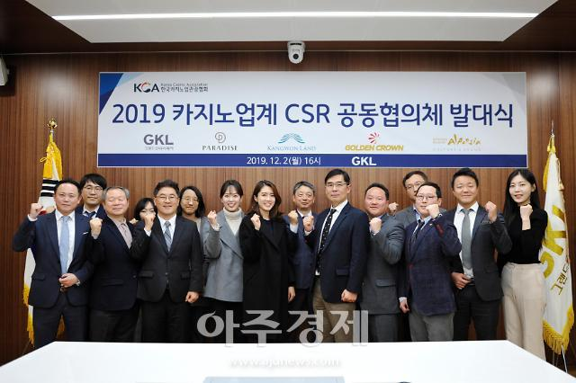 카지노업계 CSR 공동협의체 발족…사회적 가치 창출 '앞장'