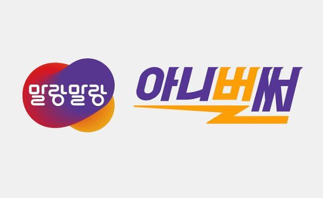 퀵서비스와 블록체인의 만남... 한컴위드 '말랑말랑 아니벌써' 출시