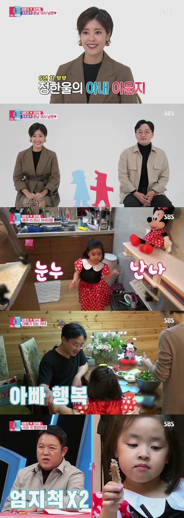 [간밤의 TV] '너는 내 운명' 이윤지♥정한울, 둘째 임신 소식 공개 9.2% '최고의 1분'