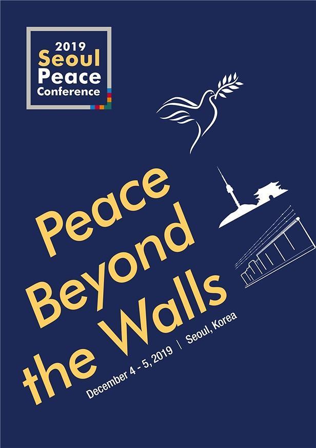 서울에서 시작된 평화를 전 세계로…서울시, 첫 서울평화회의 개최