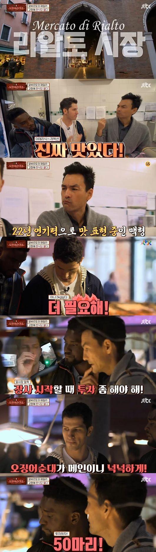 """[간밤의 TV] 이태리 오징어순대집, 시청률 3% 순조로운 출발···""""어서와~"""""""