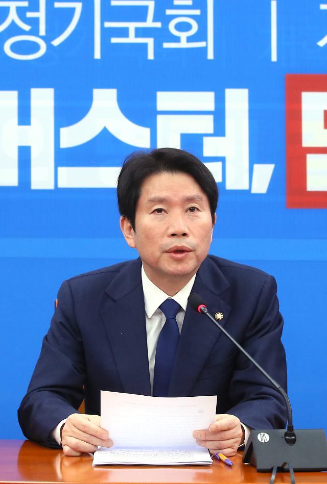 """이인영 """"한국당, 오늘까지 필리버스터 철회해야...마지막 제안"""""""