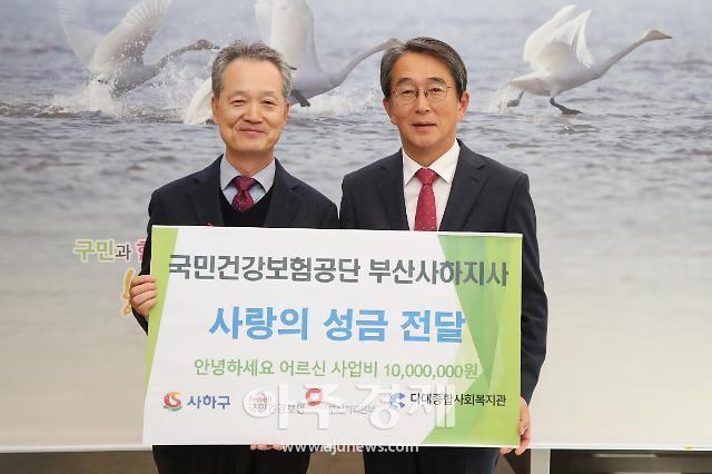 건보공단 부산본부, 사하구 고독사 예방사업에 사회공헌기금