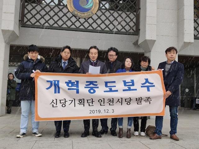 '변혁' 개혁중도보수 신당기획단 인천시당 발족