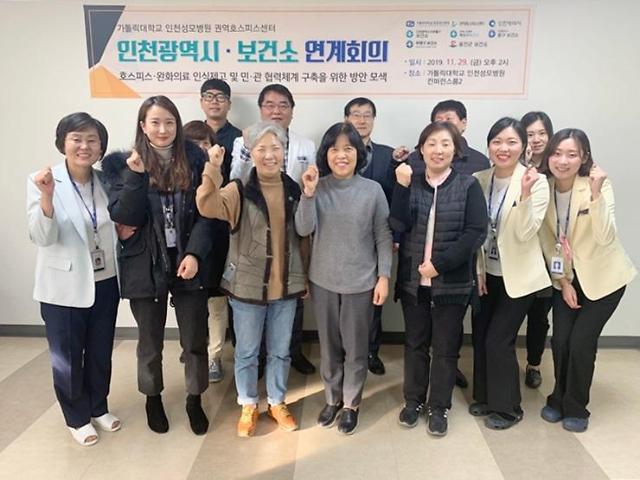 인천성모병원, '호스피스완화의료 민·관 연계 활성화 방안 회의' 개최