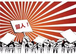 """.韩人才外流现象严重 制定""""留人""""政策迫在眉睫."""