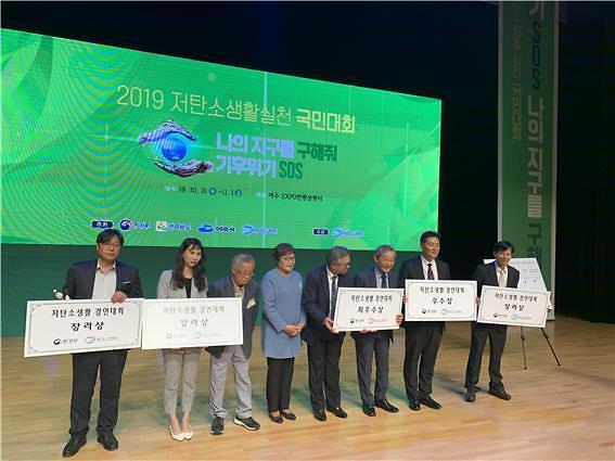 인천대학교,  2019 저탄소생활 경연대회 국민실천 부문 환경부장관상 수상