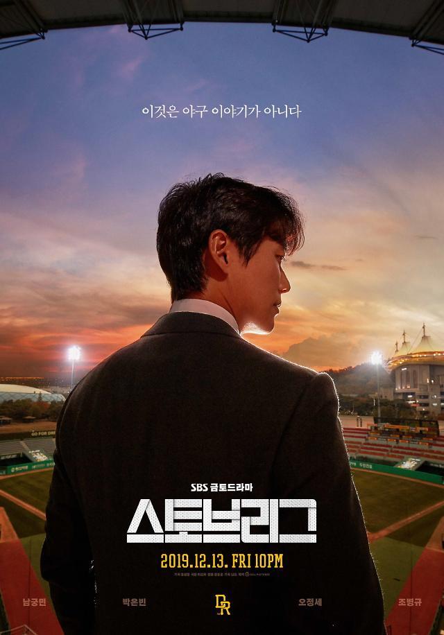 """SBS 새 금토 '스토브리그' """"이것은 야구 이야기가 아니다!""""···적폐청산 핵사이다"""