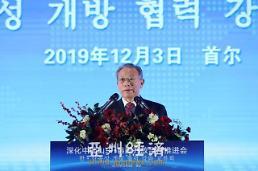 .深化中国山东·韩国开放合作推进会在首尔举行.