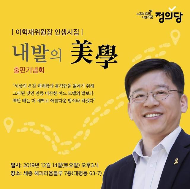 [로컬 소식] 정의당 이혁재 세종시당 위원장, 이달 14일 출판기념회 연다