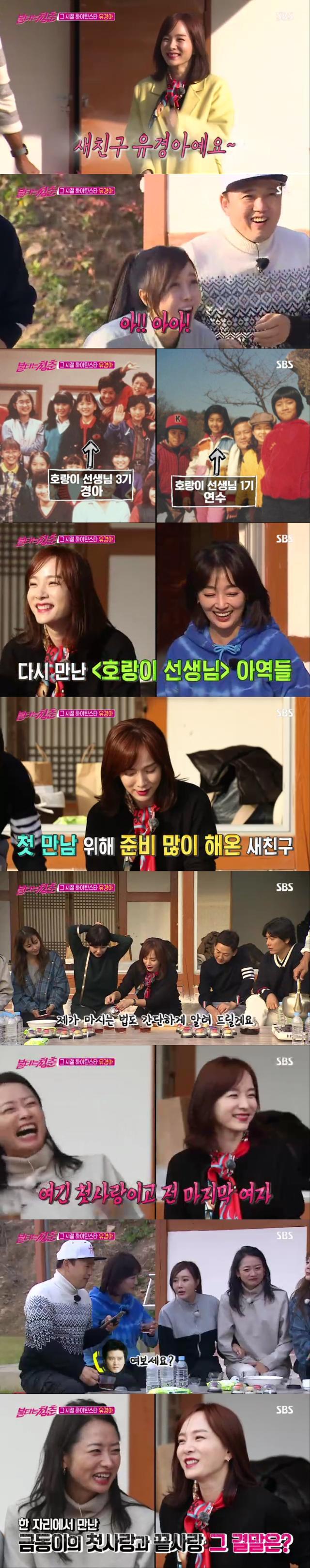 [간밤의 TV] 불타는 청춘, '호랑이 선생님' 유경아, '불청' 새 친구 합류…7.3% 최고의 1분