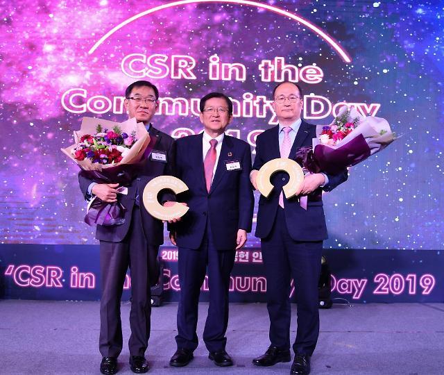 한국사회복지협의회, '2019 지역사회공헌 인정의 날' 성료