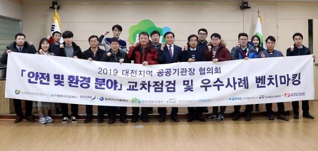 산림복지진흥원, 대전지역 9개 공공기관과 안전점검