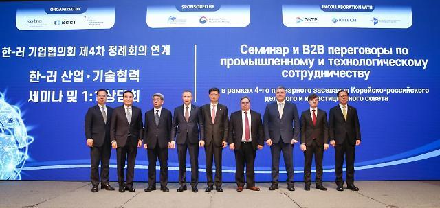 '한-러 기업협의회 제4차 회의' 개최...러시아 원천기술 상용화 논의