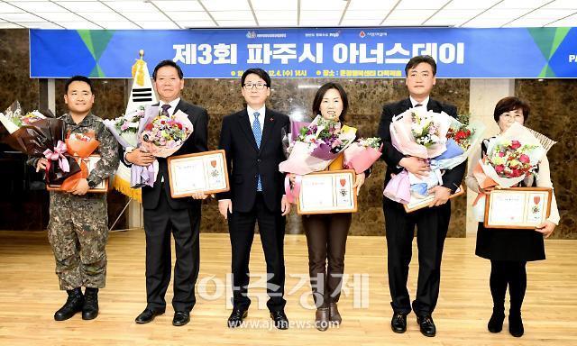 파주시,'제3회 아너스데이'행사 개최