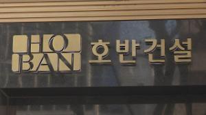 검찰, 광주 민간공원 특례사업 특혜의혹…호반건설 압수수색