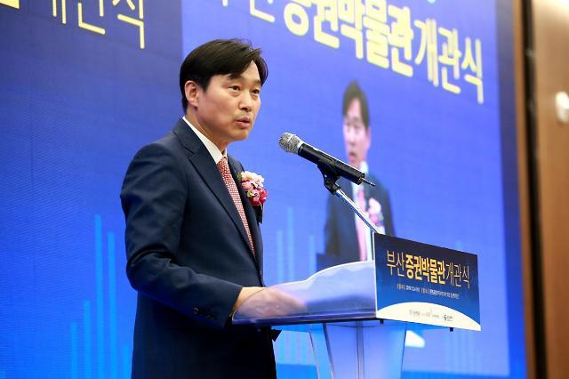 예탁결제원, 부산증권박물관 개관