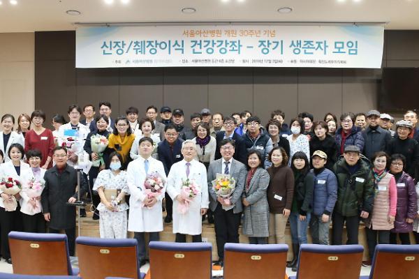 서울아산병원, 신장·췌장이식 받은 장기 생존자 초청해 축하
