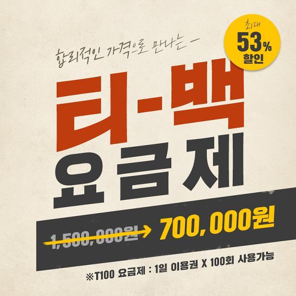 토즈 스터디센터, 원하는 날짜에 사용할 수 있는 T100 요금제 출시