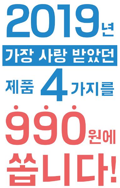 바디럽, 올해 최고 인기 상품 4종 990원 한정 판매