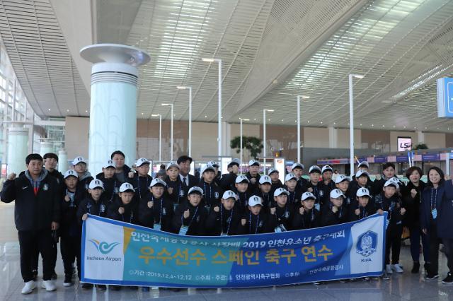 인천공항공사 사장배 유소년축구대회 우수선수, 해외 축구연수 위해 출국