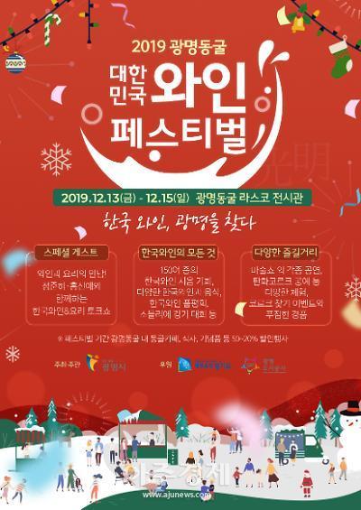 광명시, 광명동굴 대한민국 와인페스티벌 개최