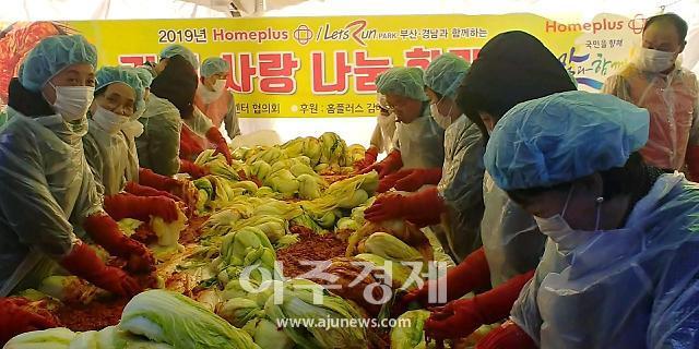 렛츠런파크 부경, 김해지역아동센터 함께 김치나눔행사