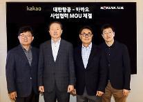大韓航空、カカオと提携してモバイル航空サービスの強化